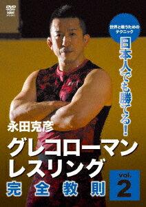 永田克彦 日本人でも勝てる!グレコローマンレスリング完全教則 vol.2