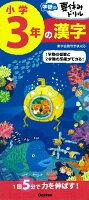 学研の夏休みドリル 小学3年の漢字