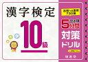 漢字検定 10級 5分間対策ドリル [ 絶対合格プロジェクト ]