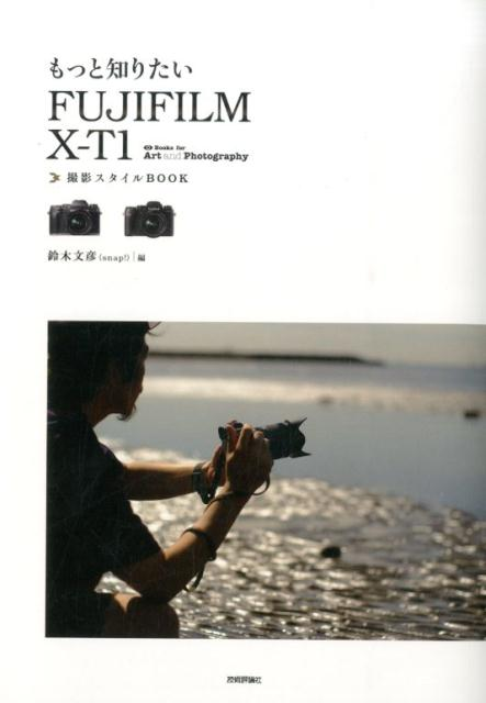 もっと知りたいFUJIFILM X-T1撮影スタイルBOOK (Books for Art and Photographyシ) [ 鈴木文彦 ]