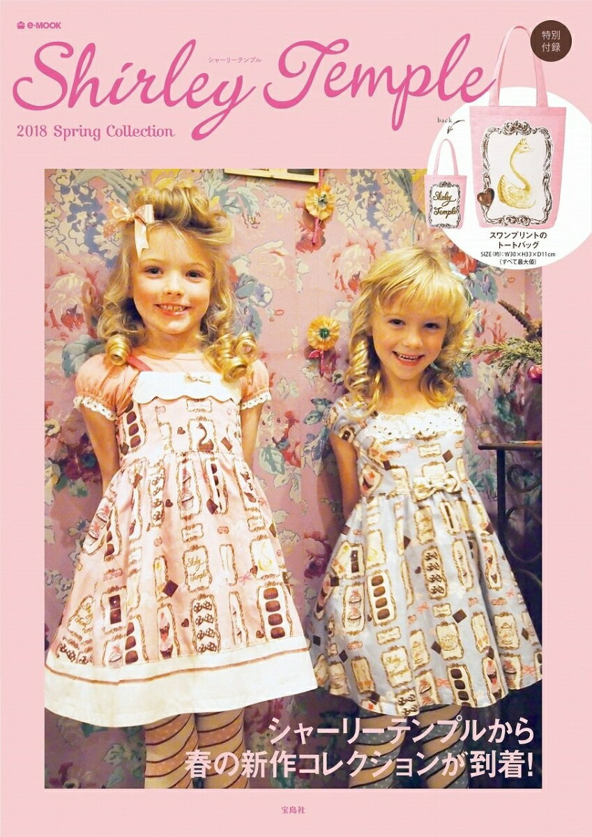 Shirley Temple 2018 Spring Collection (e-mook)
