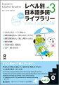 レベル別日本語多読ライブラリー(レベル0 vol.3)
