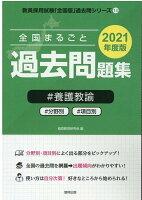 全国まるごと過去問題集養護教諭(2021年度版)