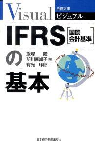 ビジュアルIFRS(国際会計基準)の基本