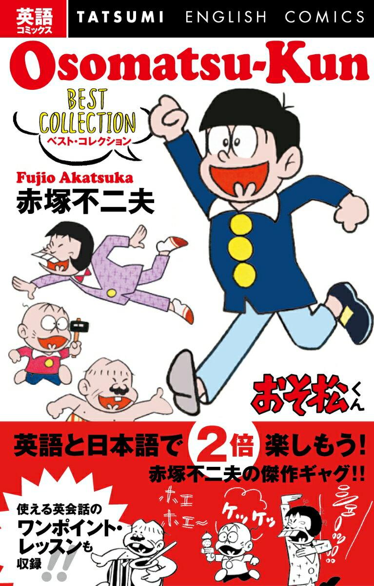 英語コミックス おそ松くん BEST COLLECTION画像
