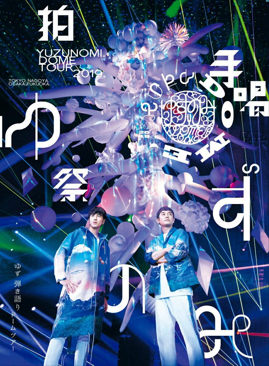 LIVE FILMS ゆずのみ~拍手喝祭~【Blu-ray】
