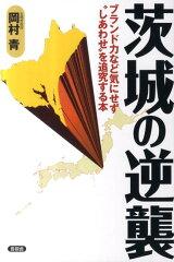 【送料無料】茨城の逆襲 [ 岡村青 ]