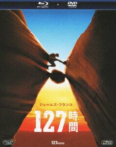 127時間 ブルーレイ&DVDセット【Blu-ray】