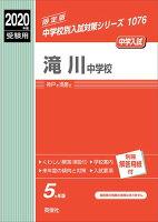 滝川中学校(2020年度受験用)