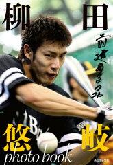 柳田悠岐photo book byギータ女子マネ部