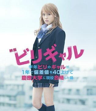 映画 ビリギャル スタンダード・エディション 【Blu-ray】 [ 有村架純 ]