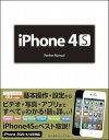 【送料無料】iPhone4S Perfect Manual