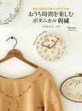 身近に使える48のインテリア小物 おうち時間を楽しむボタニカル刺繍