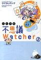 とんでも不思議Watcher(2)
