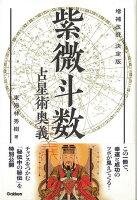 【バーゲン本】増補改訂 紫微斗数占星術奥義 決定版