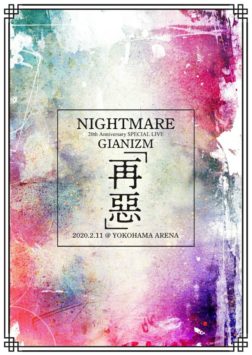 「NIGHTMARE 20th Anniversary SPECIAL LIVE GIANIZM 〜再惡〜 2020.2.11 @ YOKOHAMA ARENA」【STANDARD EDITION:DVD】画像