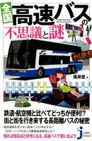 全国高速バスの不思議と謎