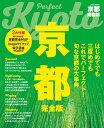 京都完全版 (JTBのMOOK)