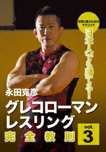 永田克彦 日本人でも勝てる!グレコローマンレスリング完全教則 vol.3