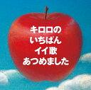 キロロのいちばんイイ歌あつめました (リマスター盤) (初回限定盤 2CD) [ Kiroro ]