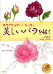 【送料無料】美しいバラを描く [ 山田道惠 ]