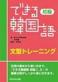 できる韓国語初級文型トレーニング
