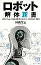 商品:【バーゲン本】ロボット解体新書ーサイエンス... 550