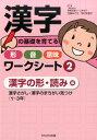 漢字の基礎を育てる形・音・意味ワークシート(2) 漢字さがし・漢字のまちがい見つけ(1〜3年) 漢字の形・読み編 [ 発達支援ルームまなび ]
