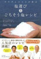 【バーゲン本】カラダとココロが喜ぶ塩選び&ごちそう塩レシピ