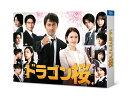 ドラゴン桜(2021年版) DVD BOX [ 阿部寛 ]