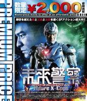 未来警察 Future X-cops HDマスター版 blu-ray&DVD BOX【Blu-ray】
