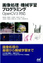 画像処理・機械学習プログラミング Open CV3対応 [ 浦西友樹 ]