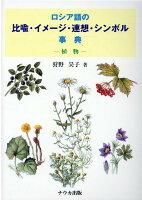 ロシア語の比喩・イメージ・連想・シンボル事典ー植物ー新装版