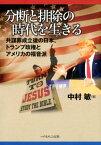 分断と排除の時代を生きる 共謀罪成立後の日本、トランプ政権とアメリカの福音派 [ 中村敏 ]