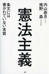 【楽天ブックスならいつでも送料無料】憲法主義 [ 内山奈月 ]