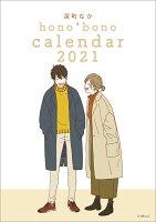深町なか hono*bono(2021年1月始まりカレンダー)