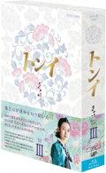 トンイ Blu-ray BOX3【Blu-ray】