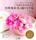 【送料無料】いちばんかんたんな料理・雑貨・花の撮り方手帖