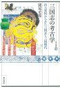 三国志の考古学 出土資料からみた三国志と三国時代 (東方選書 52) [ 関尾史郎 ]