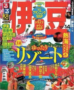 【送料無料】るるぶ伊豆'13〜'14