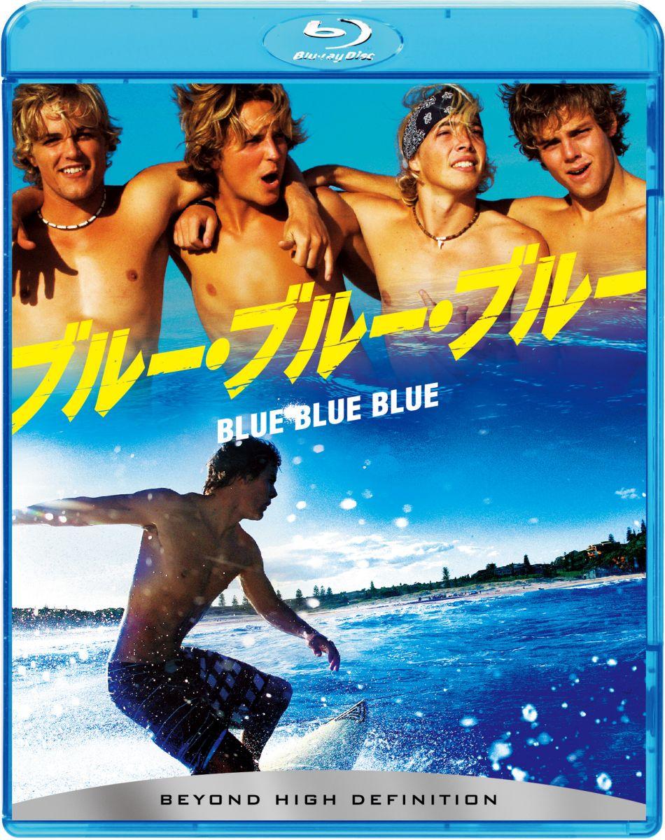 ブルー・ブルー・ブルー【Blu-ray】