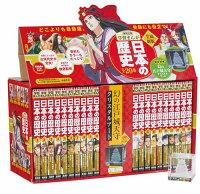 新版 学習まんが 日本の歴史 発刊記念特別定価 全20巻セット (集英社版学習まんが)