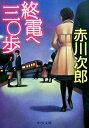 終電へ三〇歩 (中公文庫) [ 赤川次郎 ]