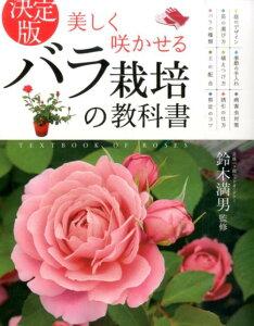 【楽天ブックスならいつでも送料無料】美しく咲かせるバラ栽培の教科書 [ 鈴木満男 ]