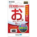 空気ゼロ ピタ貼り for Wii U GamePad