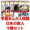 学習まんが人物館 日本の偉人 18巻セット