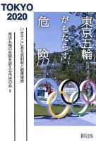 東京オリンピックの開催が、参加するアスリートや観客・観光客にもたらす放射線被曝の恐るべき危険性を警告するための緊急出版!東京オリンピックへの福島原発事故の影響は「アンダー・コントロール」されていて「東京には、いかなる悪影響にしろ、これまで及ぼしたことはなく、今後とも、及ぼすことはありません」という安倍首相の発言が、いかに誤りであるかを科学的医学的に明らかにする。東京オリンピックの危険を警告し、開催に反対する科学者・医師・避難者・市民の声!