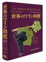 世界のワイン図鑑 [ ヒュー・ジョンソン ]
