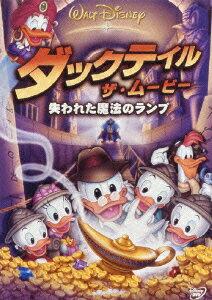 ダックテイル・ザ・ムービー/失われた魔法のランプ 【Disneyzone】