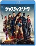 ジャスティス・リーグ【Blu-ray】